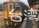 【旅行】コジマ店員のめざせ台湾!集集鉄道の旅 part.1