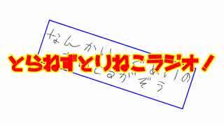 [ゆっくりラジオ] TNTNラジオ その1