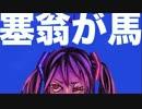 【初音ミク】塞翁が馬【オリジナル】