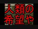 【HoI2】友人たちと本気で宇宙人と戦ってみたpart4【マルチ】