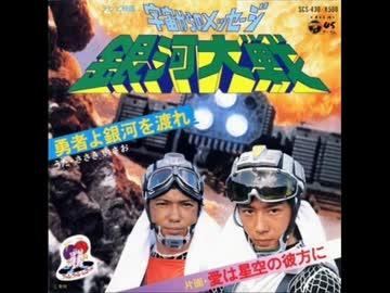【東映】宇宙からのメッセージ 銀河大戦 メドレー【1978年】 - ニコニコ動画