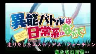 【ニコカラ】『OVERLAPPERS』 異能バトルは日常系のなかでOP(Off Vocal)