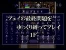 【ゆっくり実況】フェイの最終問題ゆっくり縛り1F【風来のシレン】