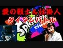 【スプラトゥーン】仕掛人&パブロ奈美恵 part3 【2人実況】
