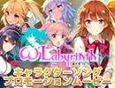 【PSVita】『オメガラビリンス』キャラクターソング プロモーションムービー