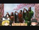 【ゆっくり】ゆ魔語り 第2話「桃園結義」 【三国志解説】 thumbnail