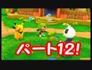 【実況】ロノの超不思議のダンジョン【学校のおばけ】 パート12