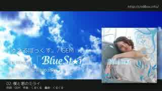 【M3 2015秋】 Blue St☆r 【じゅえるぼっ