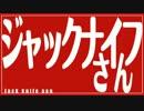 ジャックナイフさん うたった【SymaG】 thumbnail