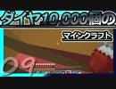 【Minecraft】ダイヤ10000個のマインクラフト Part9【ゆっくり実況】