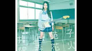 【ニコカラ】『線香花火』 井上苑子(Off Vocal)