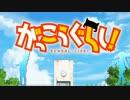 【MAD】 SCHOOL-LIVE Crisis #4 「えんそく」