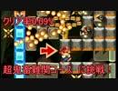 【実況】クリア率0.09%の鬼畜コースに挑戦