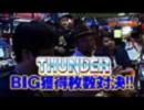 ユニバTV2 #81 後編