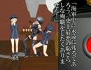 【艦これ】天使の率いる鎮守府の日常10【MMD紙芝居】