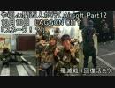 やらしぃ関西人が行く Airsoft Part12 10月10日 LAGGON CITY 「スネーク!?」