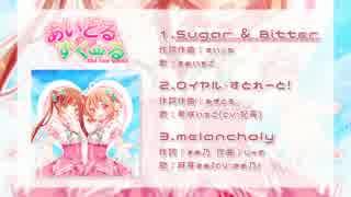 【2015秋M3】あいどる♡すくーる【クロスフェード】