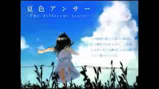 【ニコカラ】夏色アンサー ~The different story~≪on vocal≫