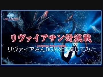 Final Fantasy XIV】混沌の渦動 ...