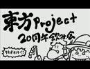『東方project 20周年飲み会 〜20リットルのお酒と音楽とゲームがあるよ〜【闘TV】』公式生放送にいい大人達が出演するにあたりネットラジオ以下略