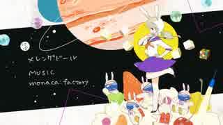 フツーダムに「メレンゲドール」を歌ってみた【__】 thumbnail