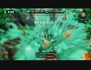 【Splatoon】AR vs 8bit 交流戦 おまけ【ペリー(パブロ)視点】