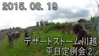 センスのないサバゲー動画 デザートストーム川越平日定例会② 2015.08.19