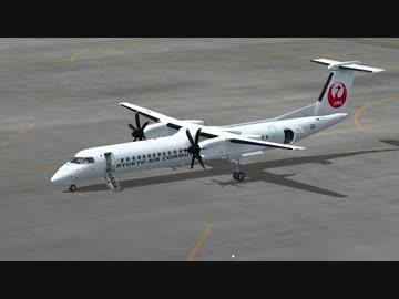 FSX]琉球エアコミューター801便 ...