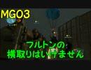 【MGO3】仲間を助けるスナイパー?楽しくオンライン【実況】
