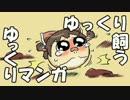 【ゆっくりマンガ】ゆっくり飼う