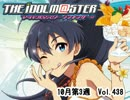 The iDOLM@STER Weekly Ranking of October 3rd week