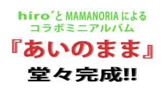 hiro'& MAMANORIA「あいのまま」クロスフェードデモ(試聴動画)