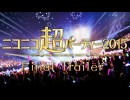 Nico Nico Cho Party 2015 - 10.18.2015 Final Performers Announcement