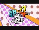 【第三回】朝潮型四コマ漫画動画 thumbnail