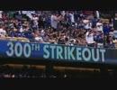 【2015年】(MLB)ドジャース、カーショー301奪三振ショー