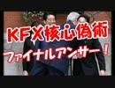 【KFX核心偽術】 ファイナルアンサー!