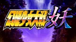 お絵かきしながら幻想少女大戦妖を実況プレイ 霊夢ルート1
