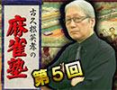 【麻雀講座】古久根麻雀塾#5 前編