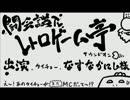 『レトロゲーム亭 出演:タイチョー、なすなかにし【闘TV】』公式生放送にいい大人達が出演するにあたりネットラジオ以下略