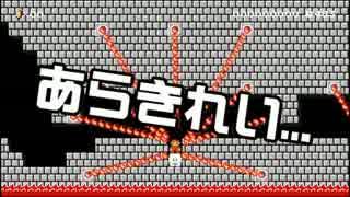【ガルナ/オワタP】改造マリオをつくろう!【stage:12】