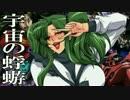 【機動戦士ガンダム0083 STARDUST MEMORY】ドラマCD 宇宙の蜻蛉