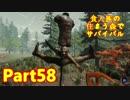 【実況】食人族の住まう森でサバイバル【The Forest】part58