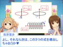 雪歩と学ぶ高校物理4-3-3【電流が作る磁場】