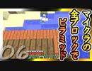 【Minecraft】マイクラの全ブロックでピラミッド Part6【ゆっくり実況】