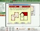 家を作るソフトで遊ぶ実況 Part03 thumbnail