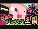 【協力実況】狂気のマインクラフト王国 Part13【Minecraft】