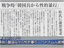 【倫理観の欠如】韓国のライダイハン、日本では日弁連[桜H27/10/19]