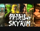 【SKYRIM】 饅頭達がドラゴン退治の旅 PART.1 【ゆっくり実況】