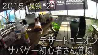 センスのないサバゲー動画 デザートユニオン貸切 2015.09.21