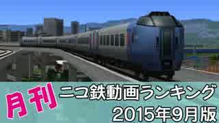 【A列車で行こう】月刊ニコ鉄動画ランキング2015年9月版